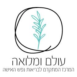 לוגו עולם ומלואה 250X250