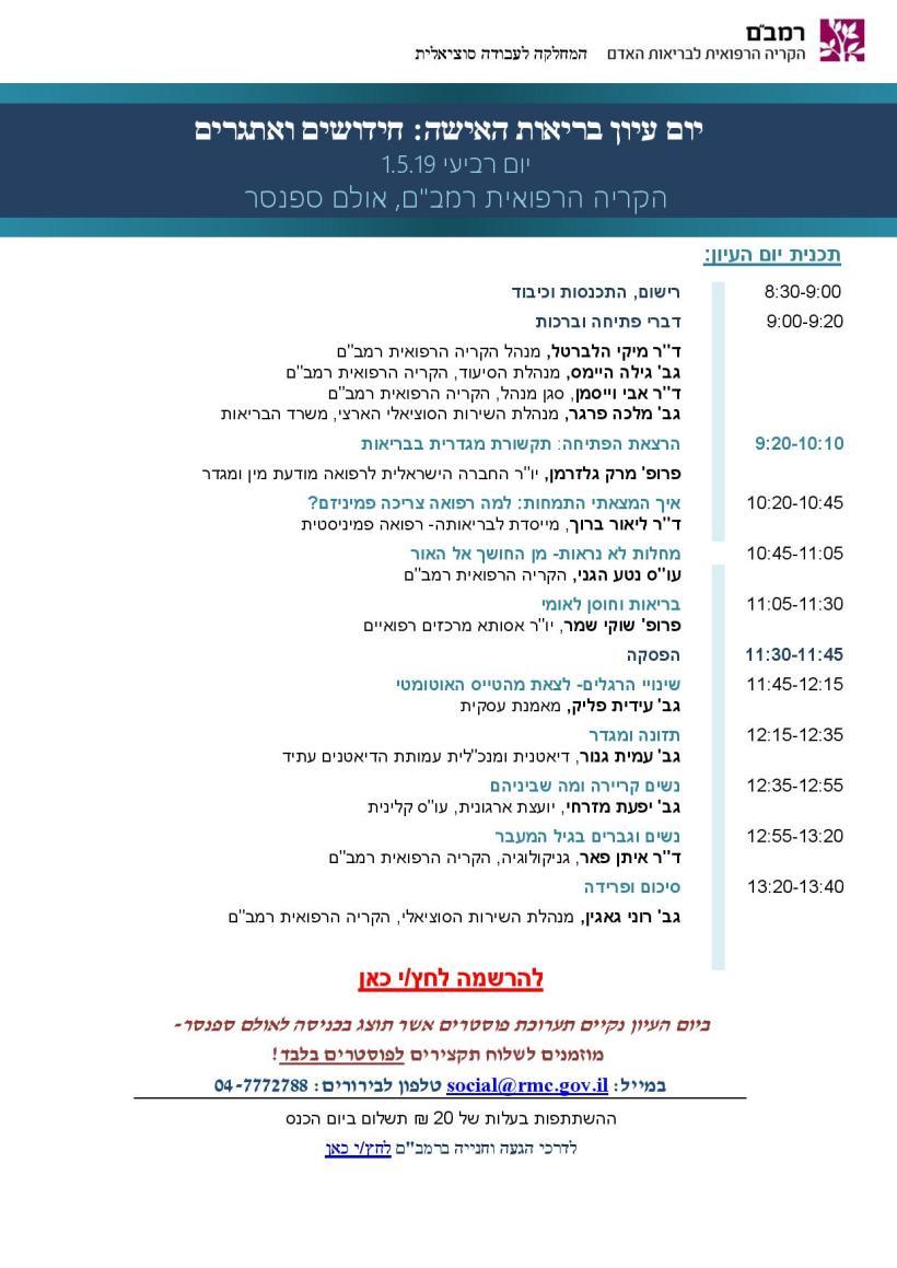 כנס בריאות האשה 01-05-2019 תכניה סופית