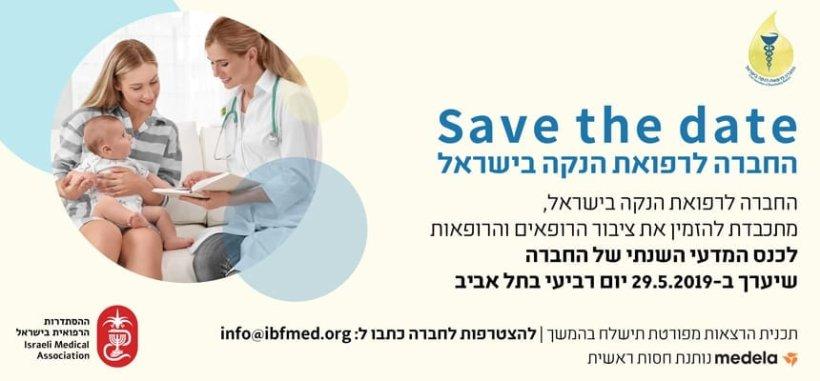 save the date 29-05-2019 החברה לרפואת הנקה
