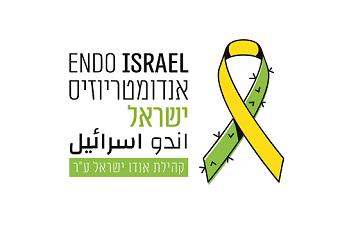 אנדומטריוזיס ישראל ENDOISRAEL
