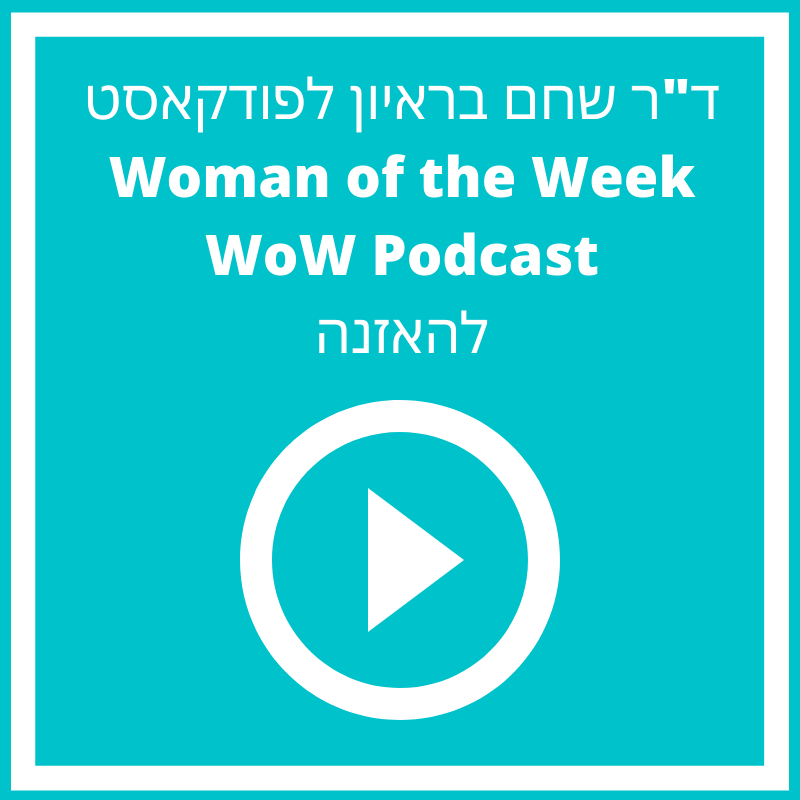 Dr Shacham WoW Podcast